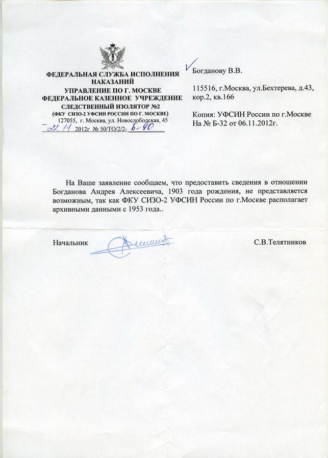 ответ на обращение из фсин россии фото называют