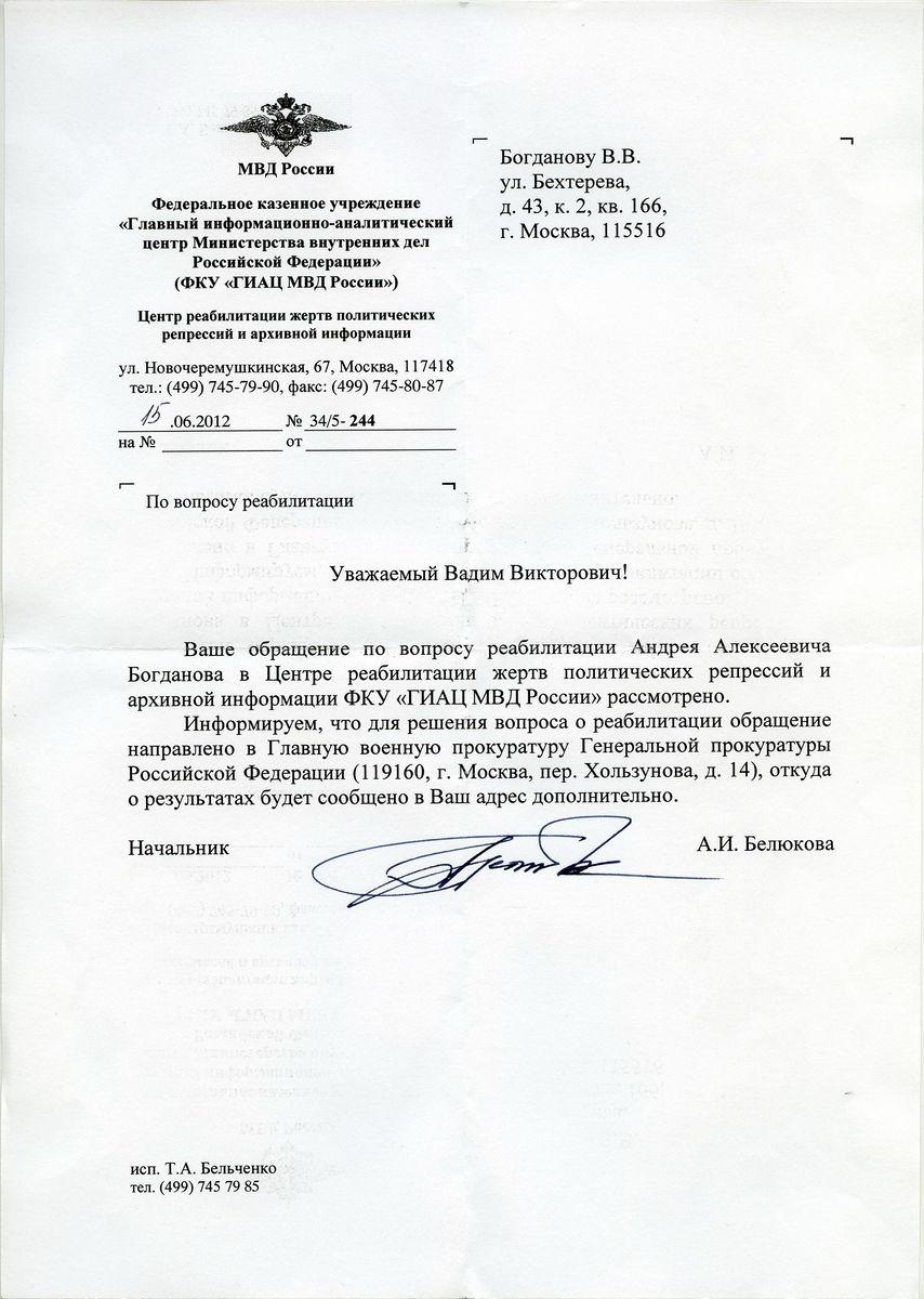 Как сделать запрос о репрессированном родственнике в фку гиац мвд россии